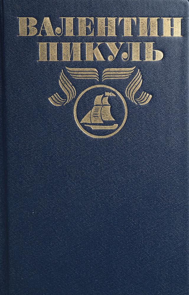 Валентин Пикуль. Полное собрание сочинений в 30 томах. Том 1. Океанский патруль. Часть первая