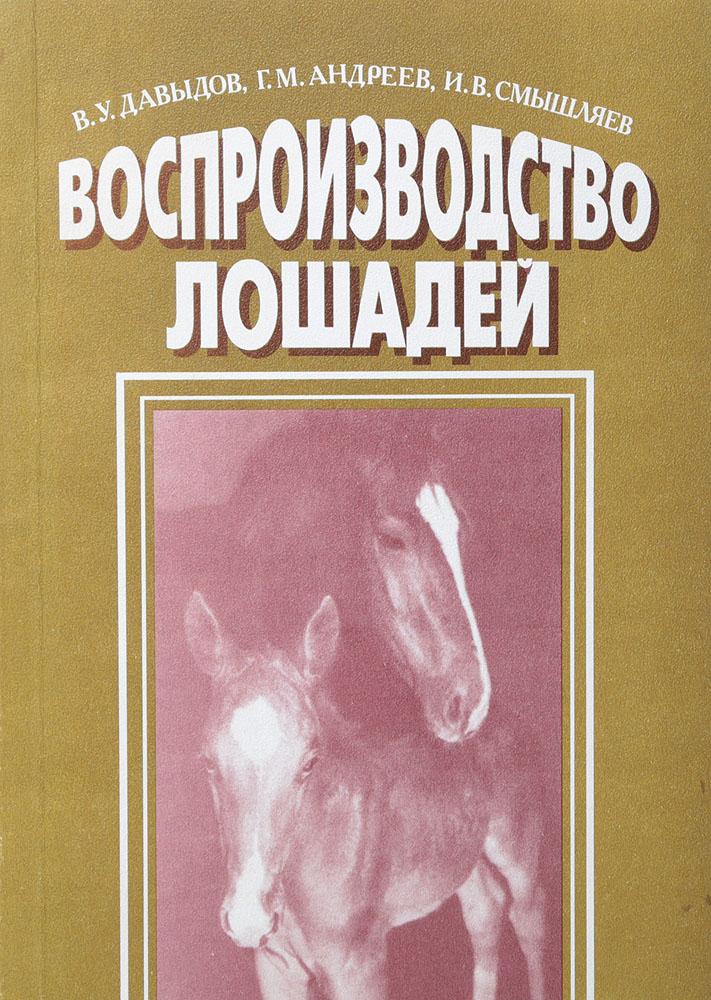 Воспроизводство лошадей
