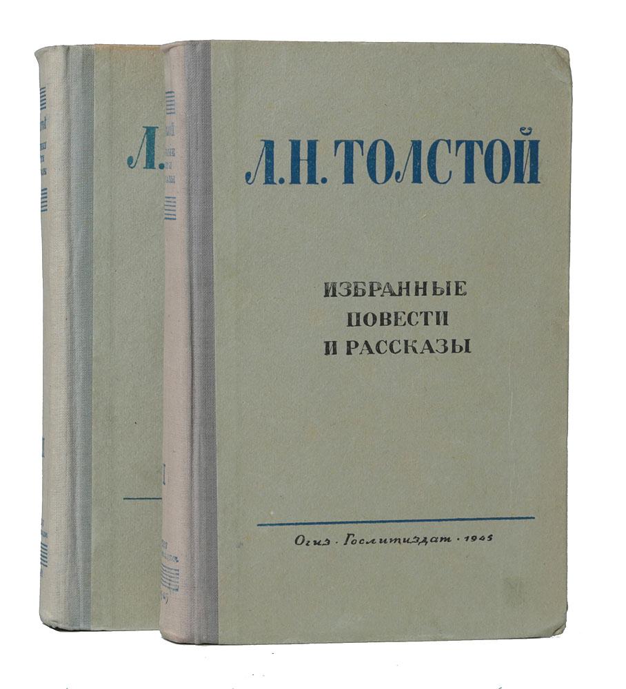 Л. Н. Толстой. Избранные повести и рассказы (комплект из 2 книг)