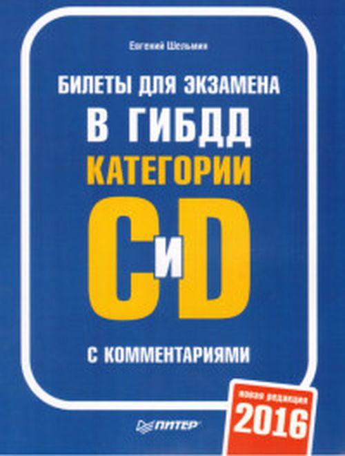 Билеты для экзамена в ГИБДД с комментариями. Категории С и D ( 978-5-496-02240-8 )