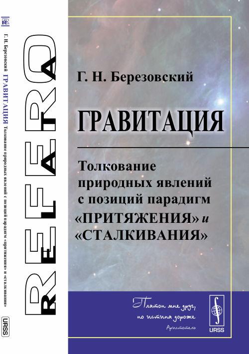 Гравитация: Толкование природных явлений с позиций парадигм «притяжения» и «сталкивания» ( 978-5-9710-3369-1 )