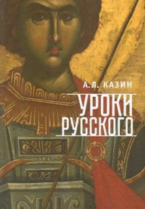 Алетейя.Уроки русского (16+)