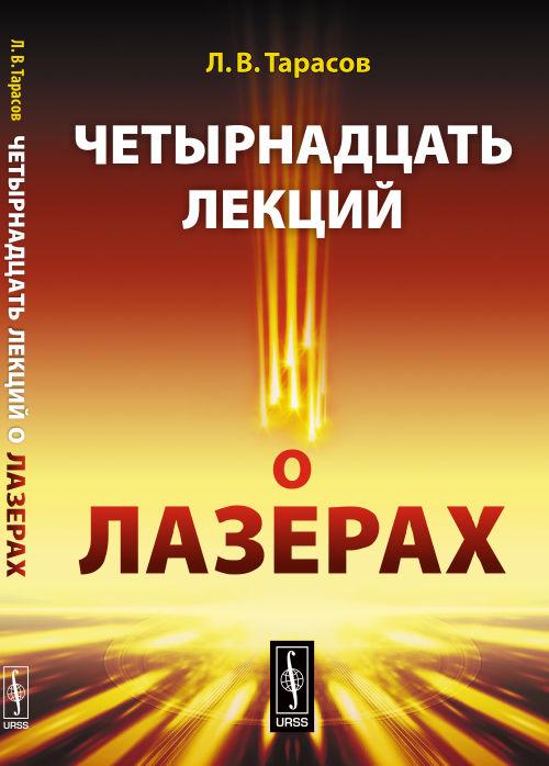 Четырнадцать лекций о лазерах ( 978-5-397-05497-3 )