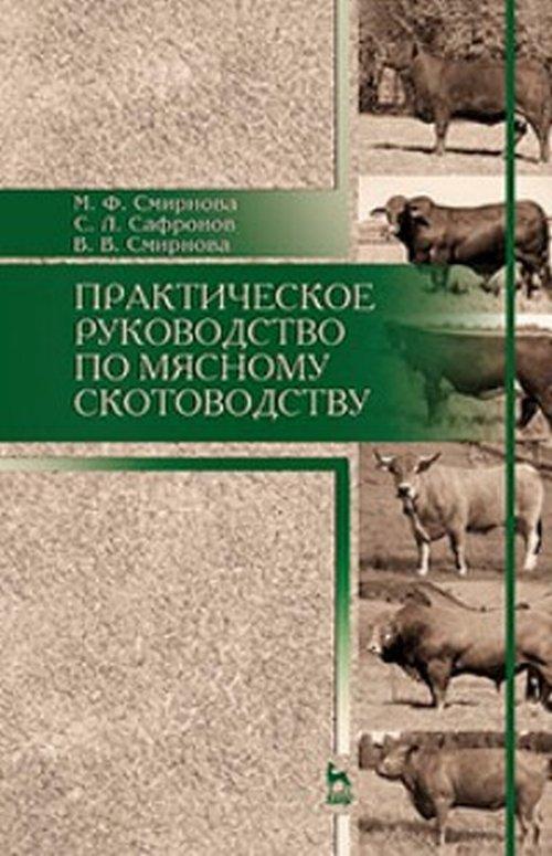 Практическое руководство по мясному скотоводству. Учебное пособие