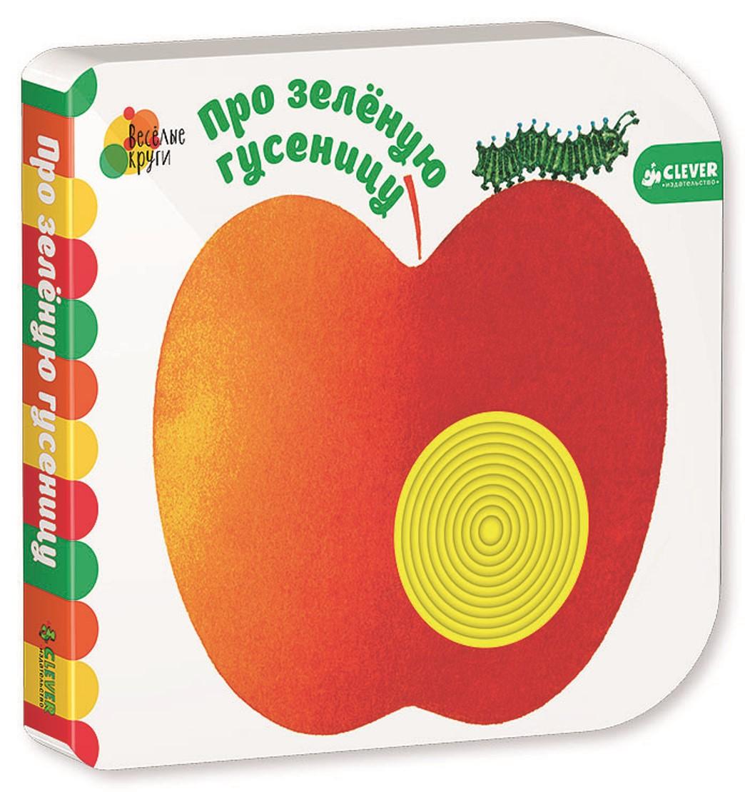 Про зелёную гусеницу. Весёлые круги/Мантегацца12296407Что вас ждет под обложкой: Самая милая книжка из серии Веселые круги - история зеленой гусеницы, которая никак не могла выбрать себе самую вкусную еду. А потом нашла листик, съела его и куда-то пропала. Проснулась она уже не гусеницей, а красавицей! Чему научит эта книга - Считать от 1 до 10 - Ребенок узнает, откуда берутся бабочки - Запоминать веселые стихи Об авторе Наталия Геннадьевна Волкова окончила Московский государственный педагогический университет. Когда писала диссертацию о семантике английских глаголов, научный руководитель жаловался, что у нее не диссертация, а стихи какие-то получаются! Стихи и правда получались у Натальи. Особенно хорошо получались детские. Она - участница семинаров молодых писателей России, пишущих для детей, форума молодых писателей под руководством В.М.Воcкобойникова и Э.Н.Успенского, фестиваля Молодые писатели вокруг Детгиза, лауреат конкурса Золотое Перо Руси - 2009. У Наталии Геннадьевны два сына....