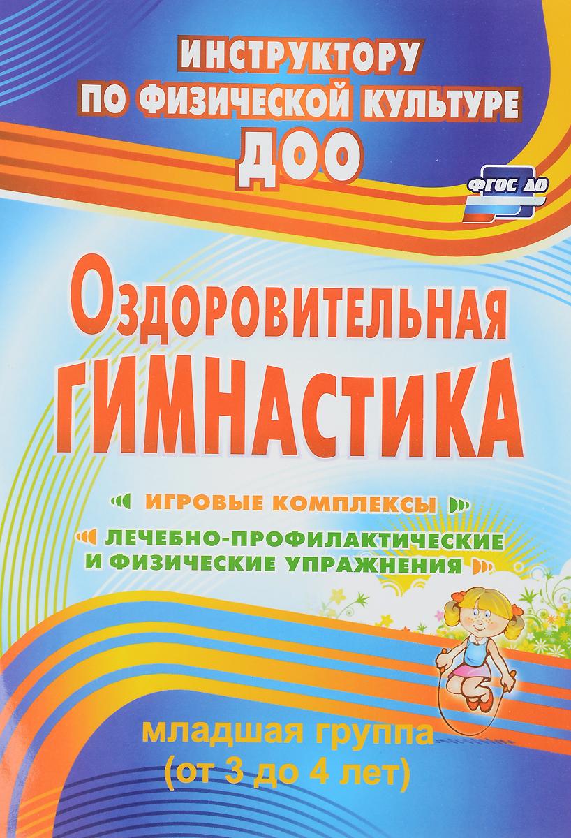 Оздоровительная гимнастика. Игровые комплексы. Младшая группа (от 3 до 4 лет) ( 978-5-7057-4765-8 )