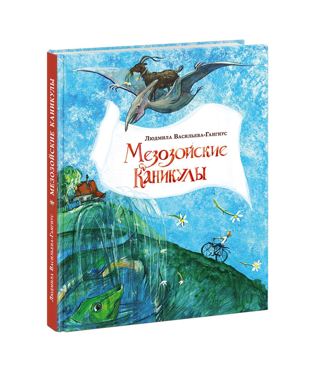 Мезозойские каникулы, Васильева-Гангнус Людмила