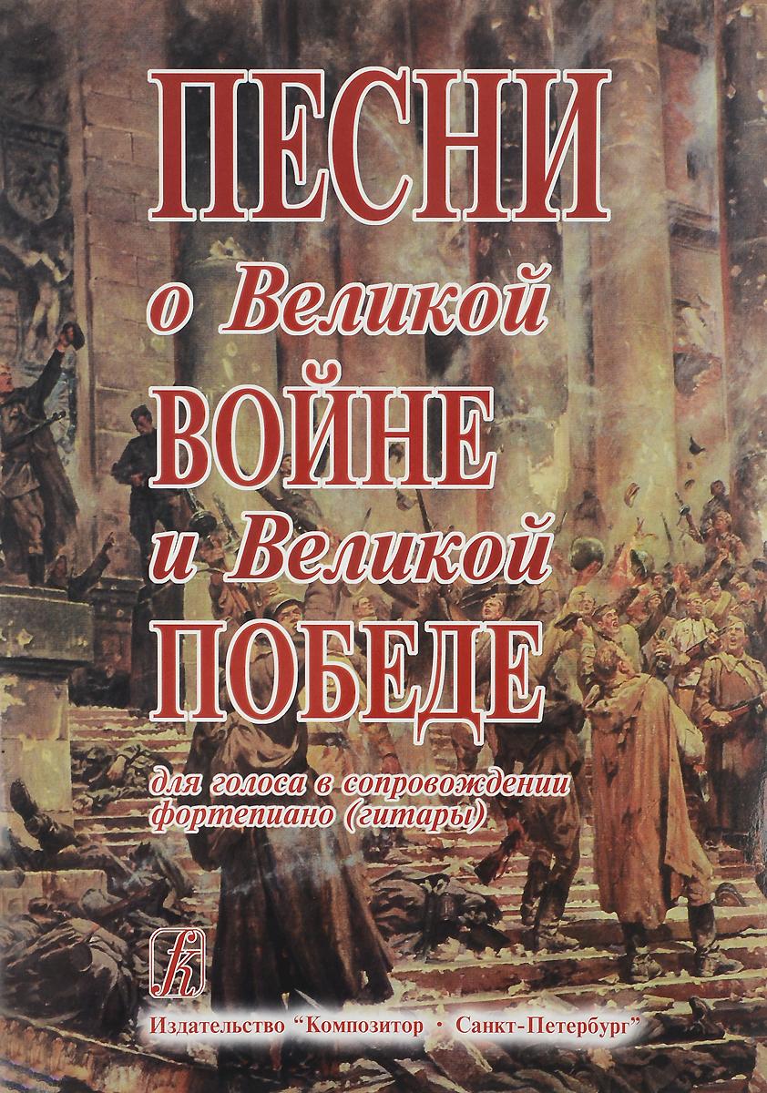 Песни о Великой войне и Великой Победе ( 979-0-66004-038-6 )