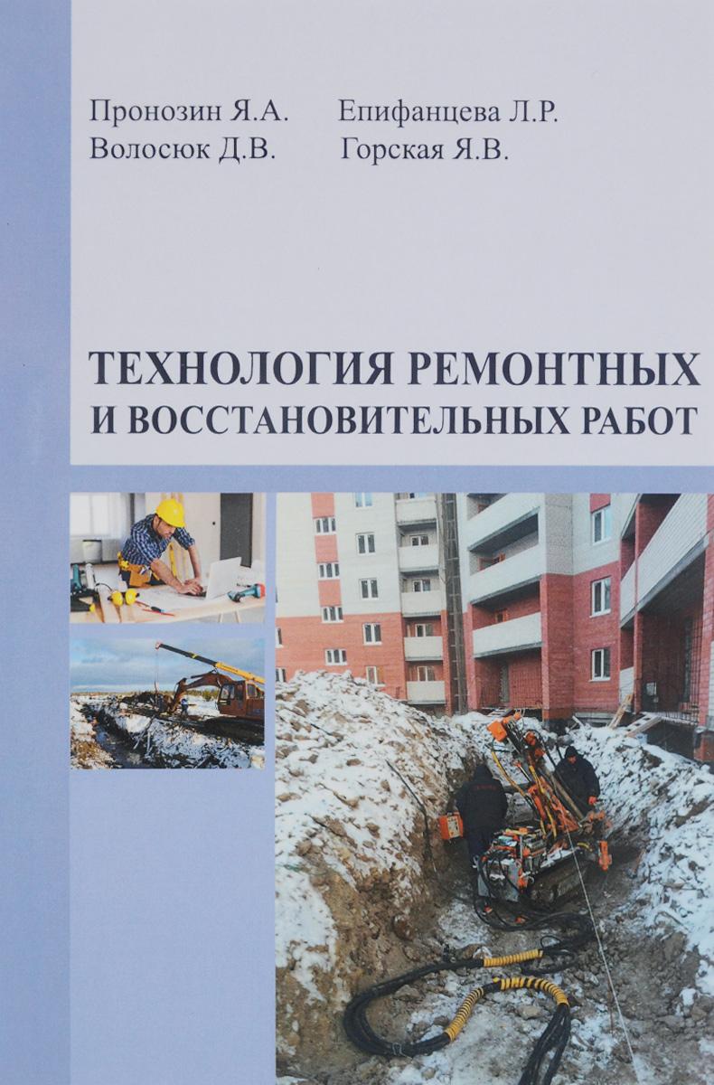 Технология ремонтных и восстановительных работ. Учебник