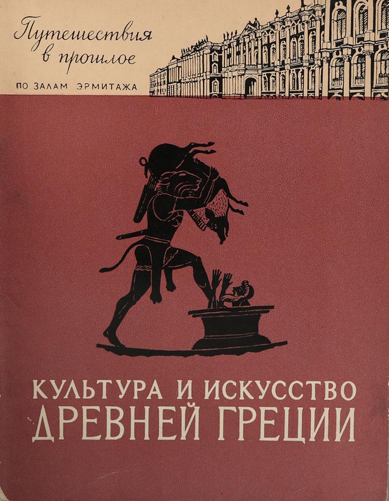 Культура и искусство Древней Греции