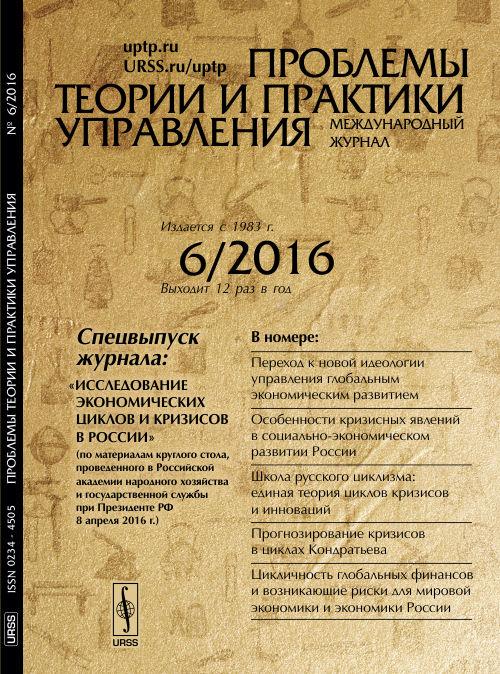 Проблемы теории и практики управления: Спецвыпуск журнала