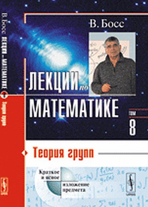 Лекции по математике: Теория групп