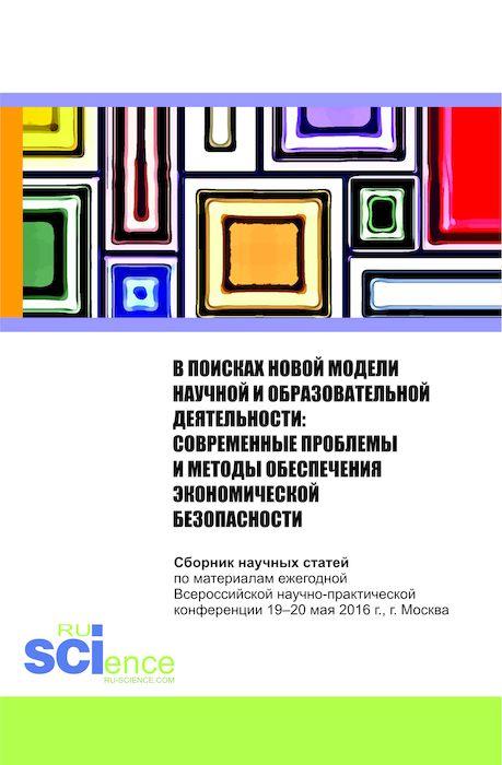 В поисках новой модели научной и образовательной деятельности ( 978-5-4365-1101-6 )