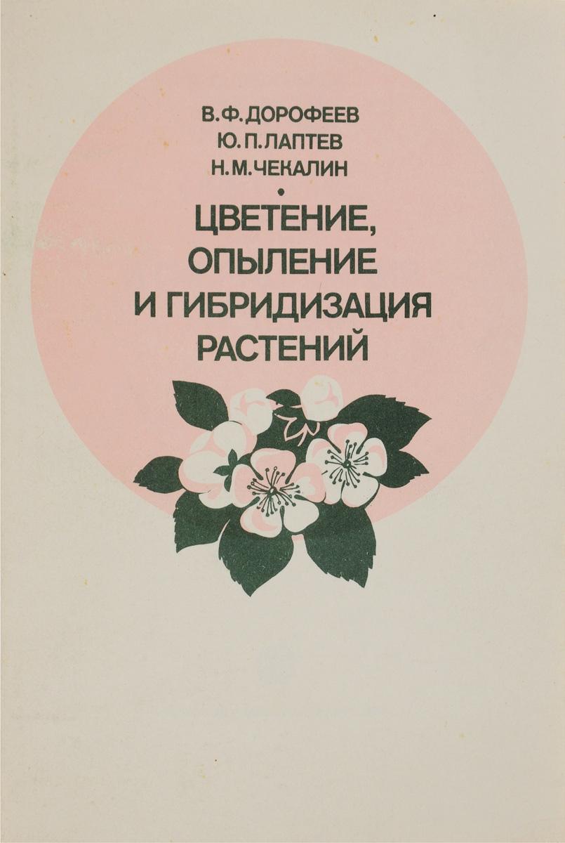 Цветение, опыление и гибридизация растений