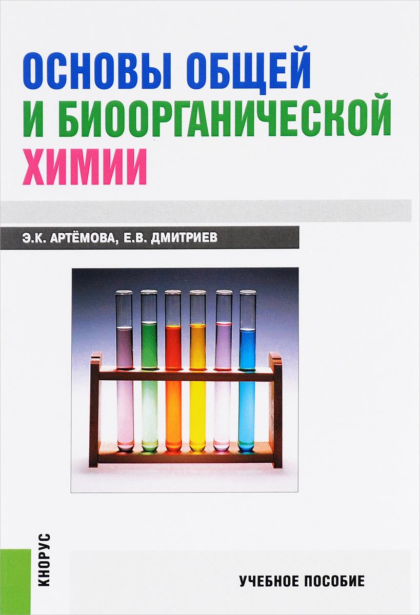 Основы общей и биоорганической химии. Учебное пособие ( 978-5-406-05543-4 )