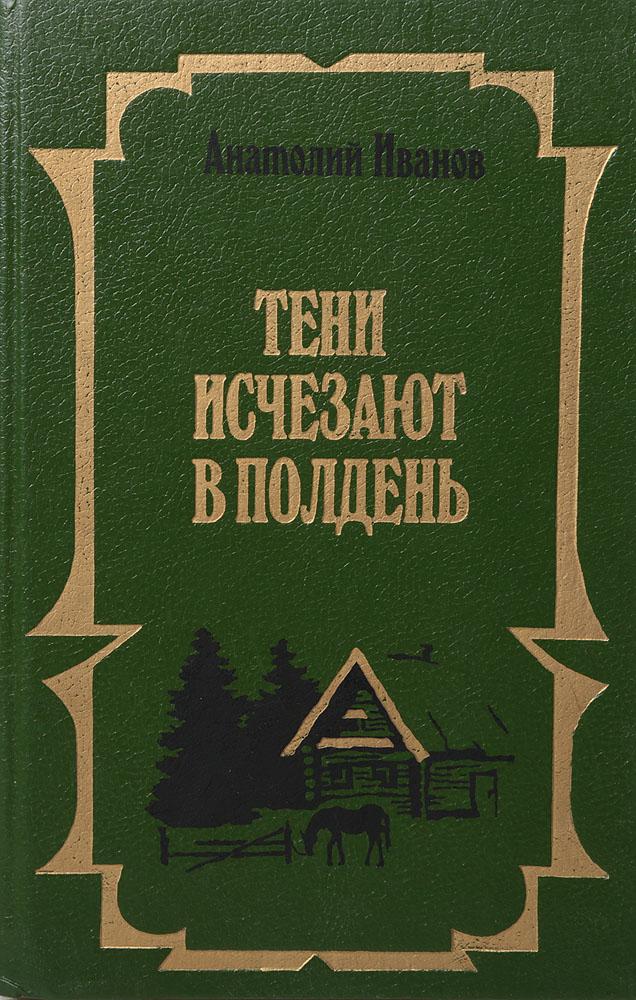 Книга тени исчез