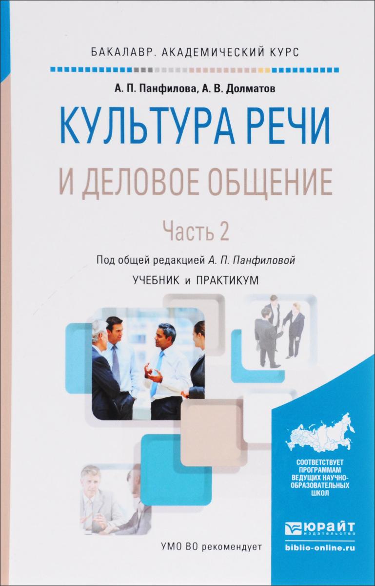 Культура речи и деловое общение. В 2 частях. Часть 2. Учебник и практикум для академического бакалавриата