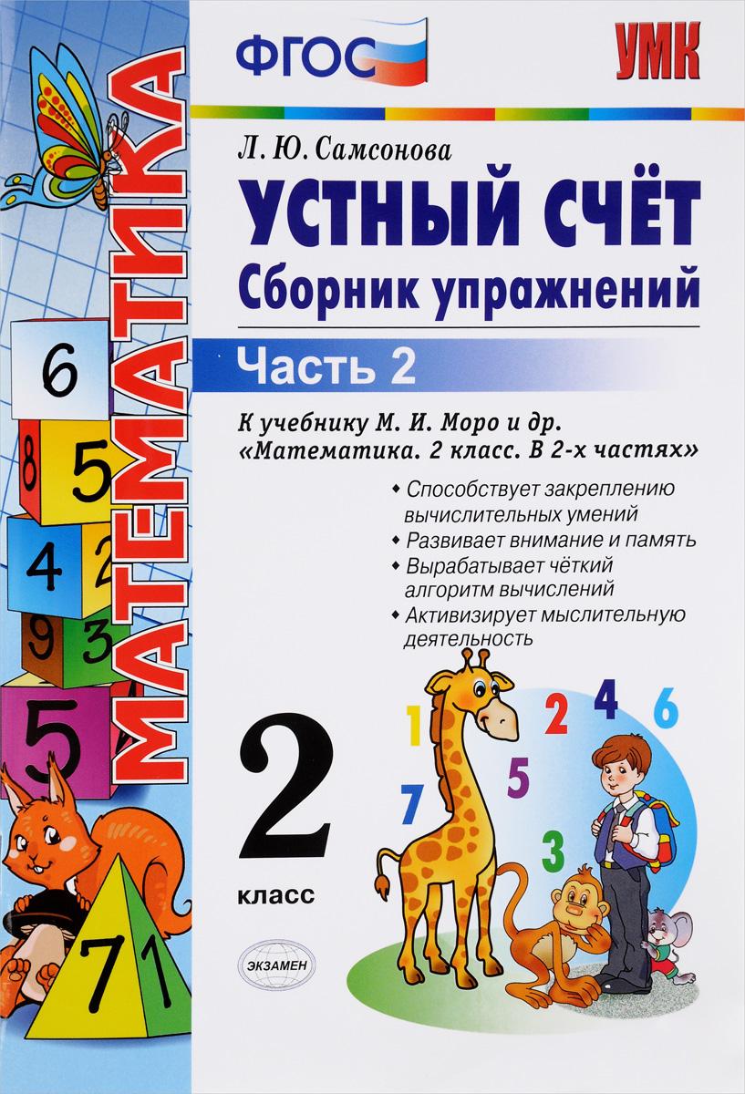 Математика. Устный счет. 2 класс. Сборник упражнений. К учебнику М. И. Моро. В 2 частях. Часть 2 ( 978-5-377-10680-7 )