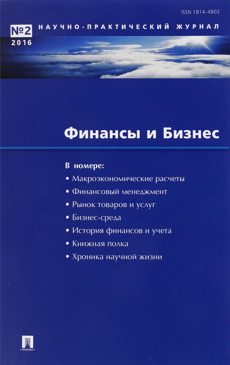 Финансы и бизнес. Научно-практический журнал №2 ( 1814-4802 )