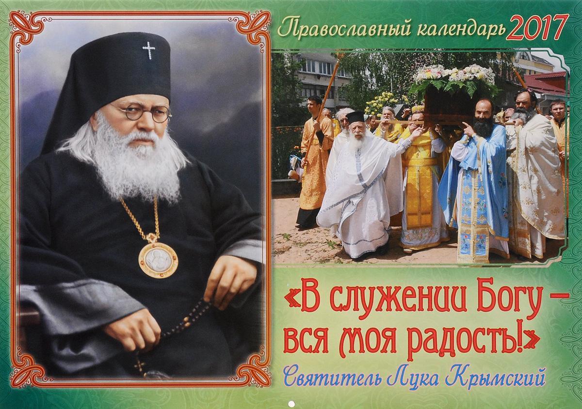 В служении Богу - вся моя радость! Свтятой Лука Крымский. Перекидной календарь на 2017 год ( 1933 )