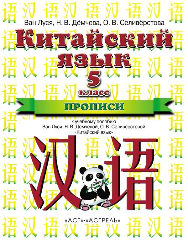 Китайский язык. 5 класс. Прописи ( 978-5-17-095997-6 )