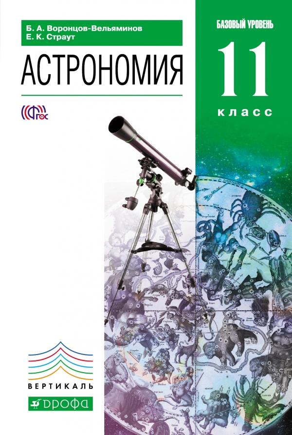 ГДЗ по астрономии 11 класс рабочая тетрадь