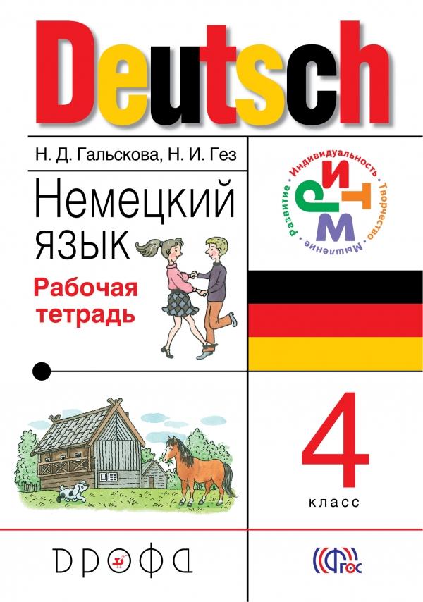 Немецкий язык. 4 класс. Рабочая тетрадь ( 978-5-358-17023-0 )