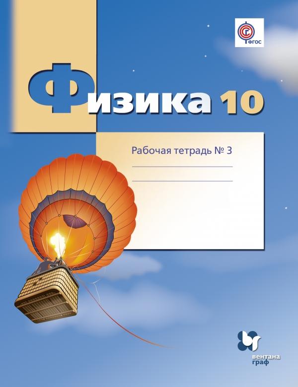 Физика. 10 класс. Углубленный уровень. Рабочая тетрадь №3 ( 978-5-360-05360-6 )