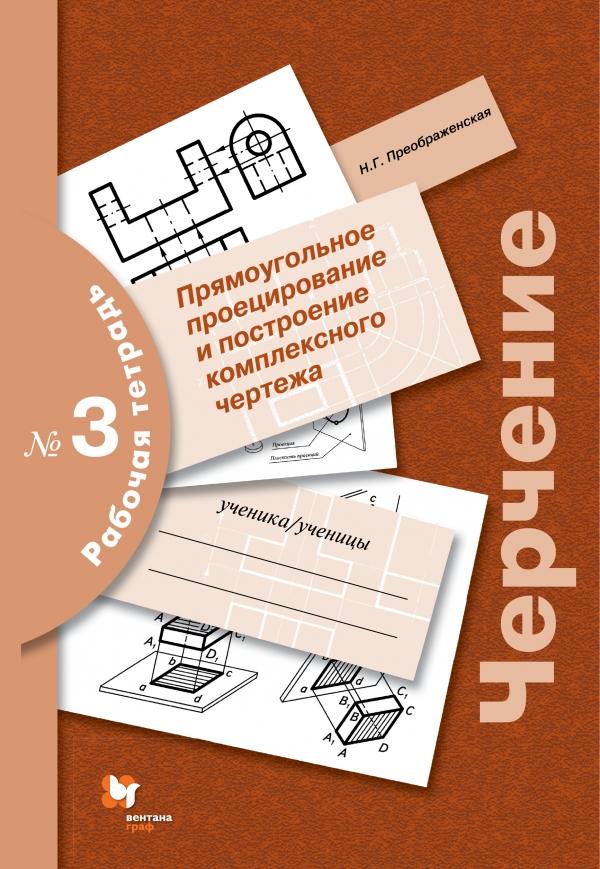 Черчение №3. Прямоугольное проецирование и построение комплексного чертежа. 7-9 класс. Рабочая тетрадь ( 978-5-360-06884-6 )