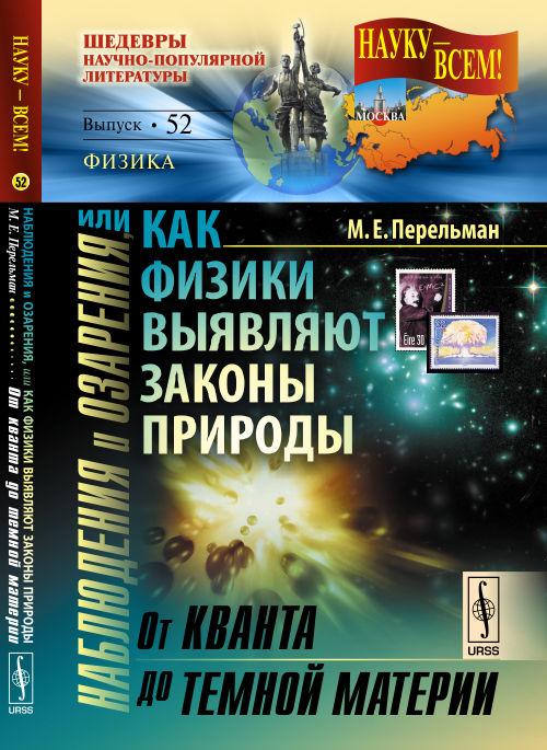 Наблюдения и озарения, или как физики выявляют законы природы: от кванта до темной материи ( 978-5-397-05506-2 )