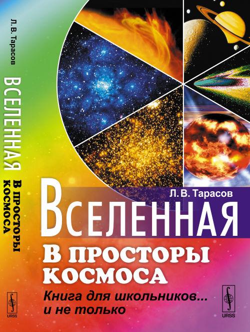 Вселенная: В просторы космоса