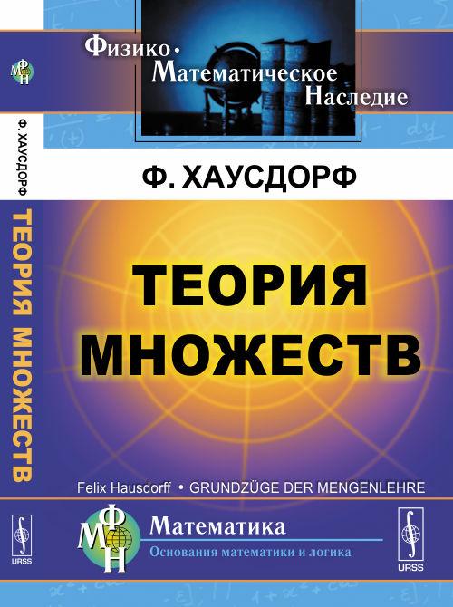 Теория множеств ( 978-5-397-05512-3 )
