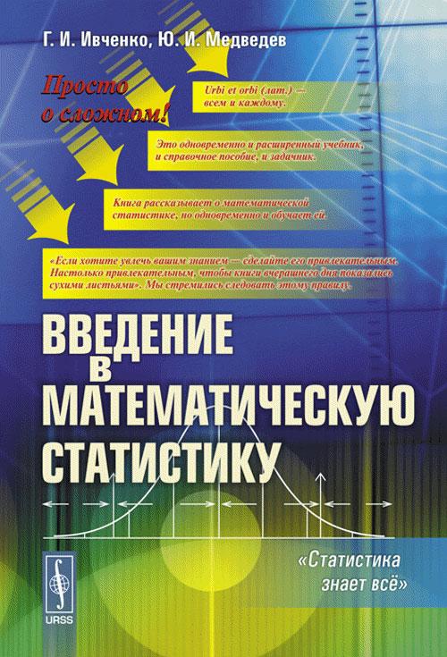 Введение в математическую статистику ( 978-5-382-01705-1 )