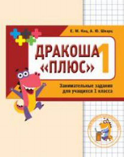 Дракоша «плюс». Сборник занимательных заданий для учащихся 1 класса. ( 978-5-4439-0672-0 )