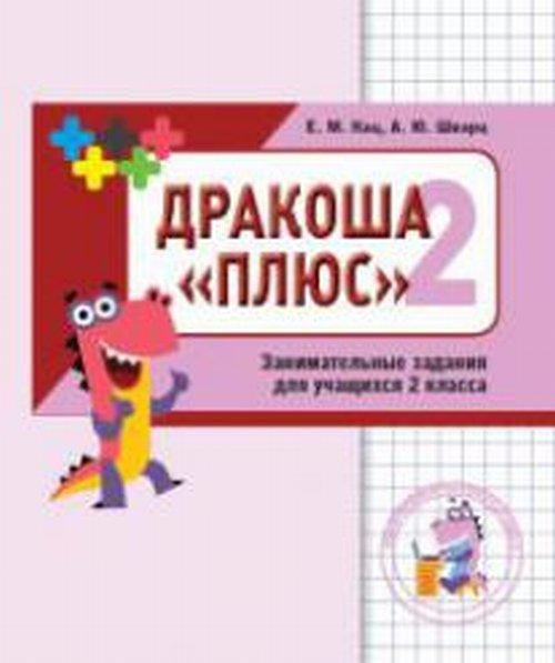 Дракоша «плюс». Сборник занимательных заданий для учащихся 2 класса. ( 978-5-4439-0673-7 )