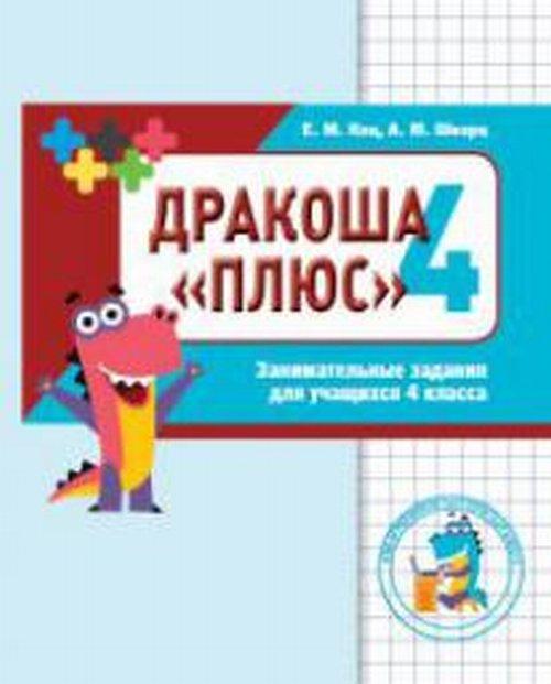 Дракоша «плюс». Сборник занимательных заданий для учащихся 4 класса. ( 978-5-4439-0675-1 )