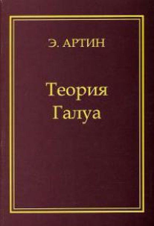 Теория Галуа. 3-е изд. ( 978-5-4439-0678-2 )