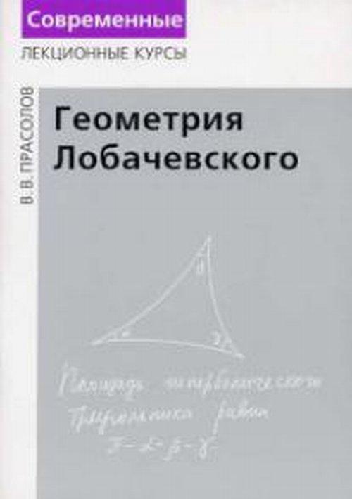 Геометрия Лобачевского12296407Книга написана на основе курса лекций, читавшегося автором студентам первого курса Математического колледжа НМУ в осенних семестрах 1994-95, 1995-96, 1996-97 и 2002-03 учебных годов. Она содержит множество задач, предлагавшихся на семинарских занятиях. В книгу также включены полные тексты письменных экзаменов по этим курсам, а также по курсам О.В. Шварцмана (осенние семестры 1997-98 и 2001-02 учебных годов) и В.О. Бугаенко (осенний семестр 2000-01 учебного года). Некоторые из приведенных в книге задач снабжены решениями. Предыдущее издание книги вышло в 2012 г.