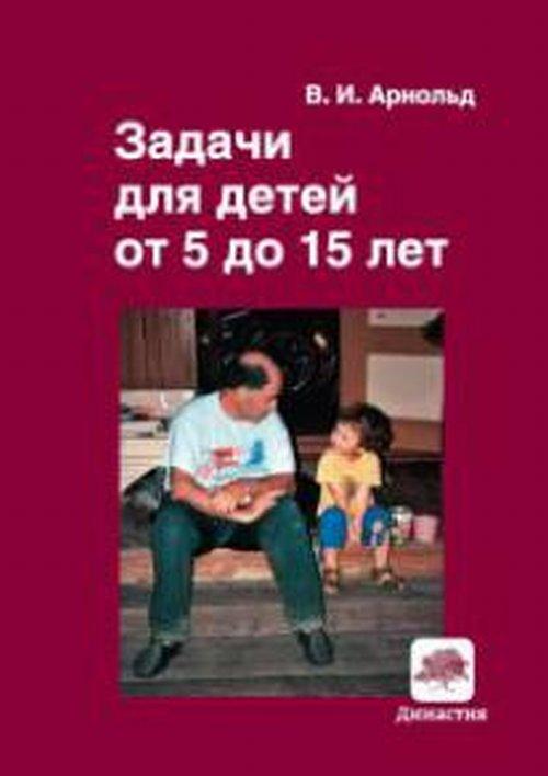 Задачи для детей от 5 до 15 лет. Сборник задач повышенной сложности ( 978-5-4439-0941-7 )