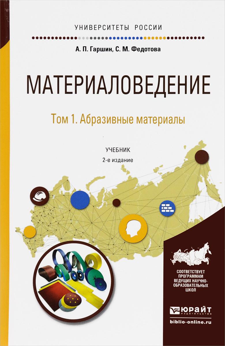 Материаловедение. В 3 томах. Том 1. Абразивные материалы. Учебник для академического бакалавриата