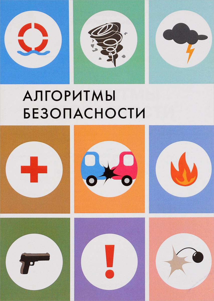 Алгоритмы безопасности. Справочное пособие по действиям в чрезвычайных ситуациях ( 978-5-93802-089-4 )