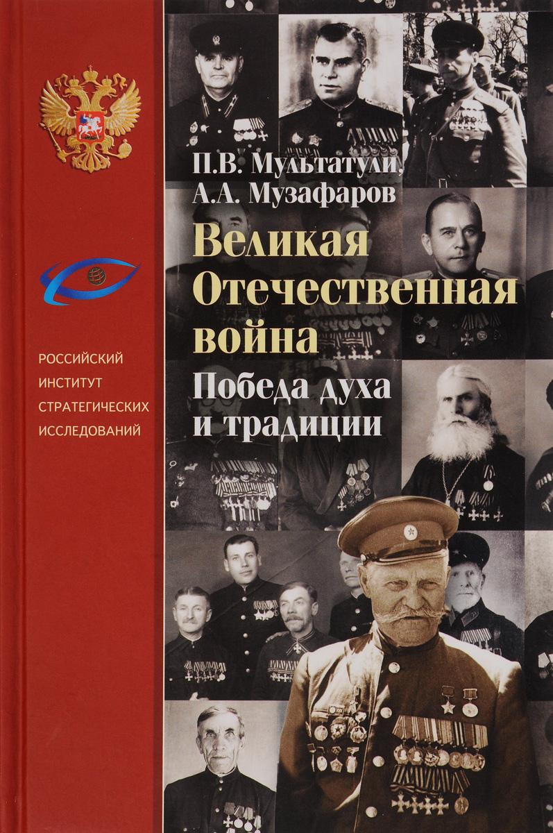 Великая отечественная война. Победы духа и традиции ( 978-5-78930-252-1 )