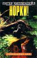 Книга Норки!