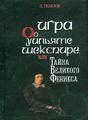Книга Игра об Уильяме Шекспире, или Тайна Великого Феникса