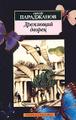 Книга Дремлющий дворец