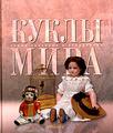 Книга Куклы мира