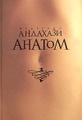 Книга Анатом