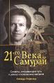Книга Самурай 21-го века. Секреты, открывающие путь к успеху и исполнению желаний
