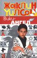 Книга Вики-ангел