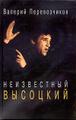 Книга Неизвестный Высоцкий